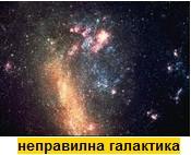 неправилни галактики