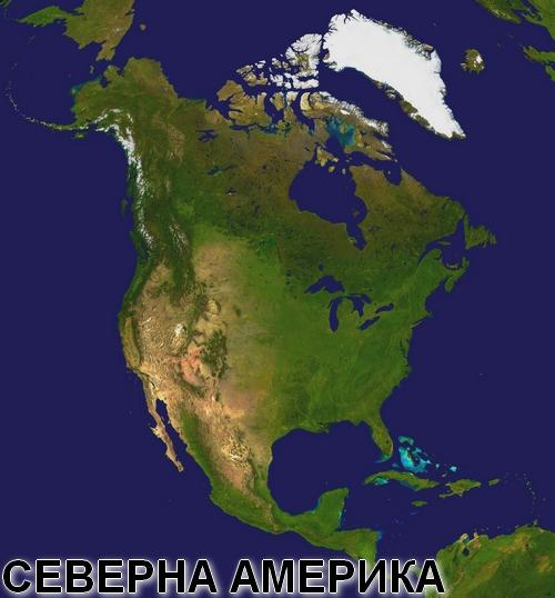 Северна Америка
