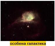 особена галактика