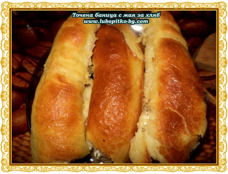 баница с мая за хляб