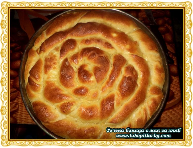 точена баница с мая за хляб