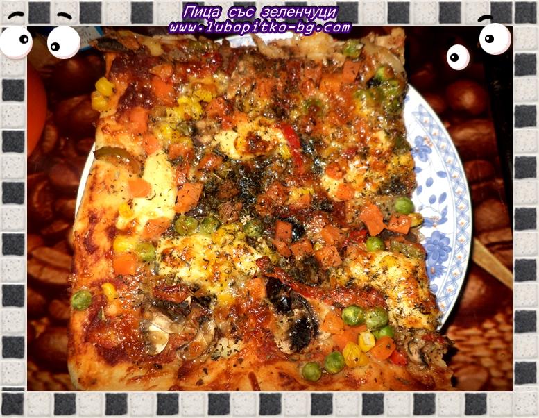 зеленчукова пица