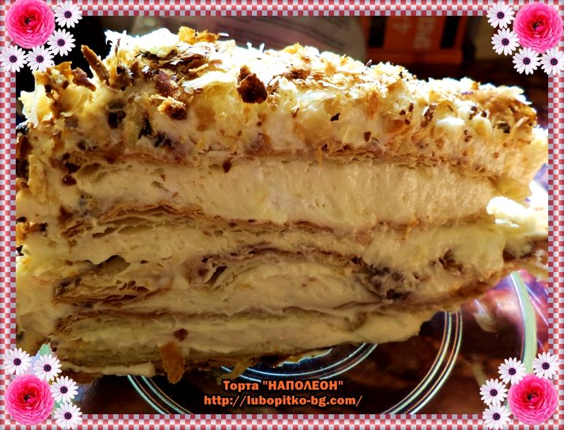 парче от торта Наполеон