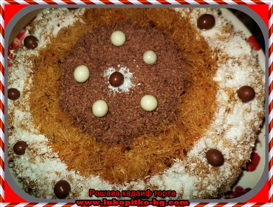 рошава кадаиф торта