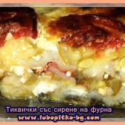 тиквички със сирене на фурна